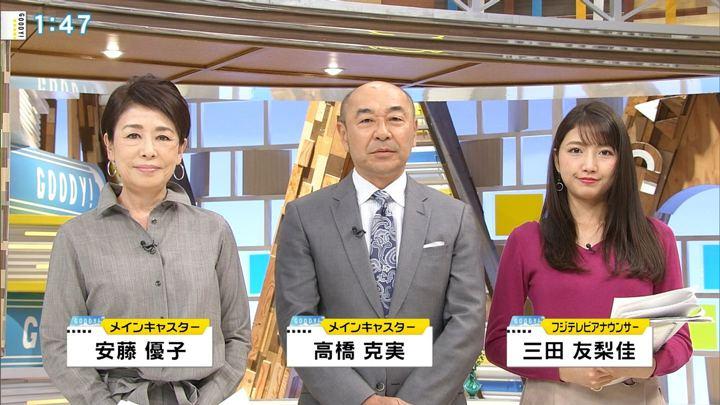 2018年11月02日三田友梨佳の画像05枚目