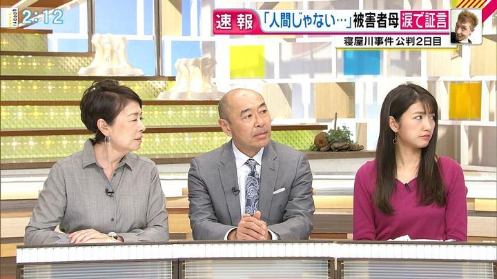 2018年11月02日三田友梨佳の画像09枚目