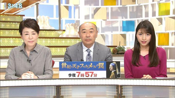 2018年11月02日三田友梨佳の画像30枚目