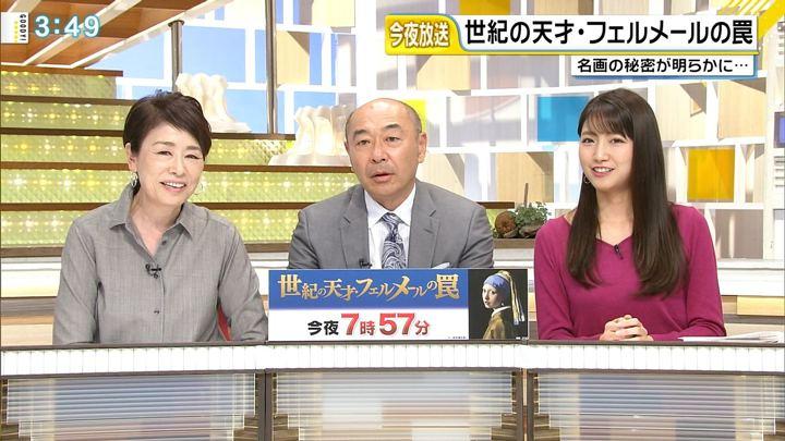2018年11月02日三田友梨佳の画像31枚目