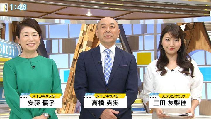 2018年11月05日三田友梨佳の画像04枚目