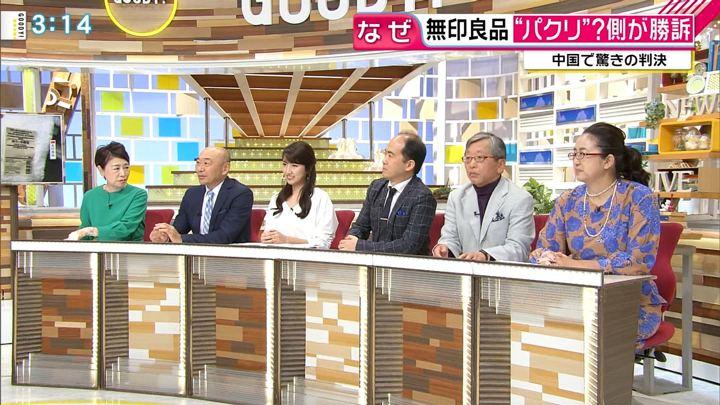 2018年11月05日三田友梨佳の画像15枚目