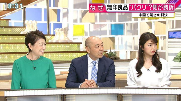 2018年11月05日三田友梨佳の画像16枚目