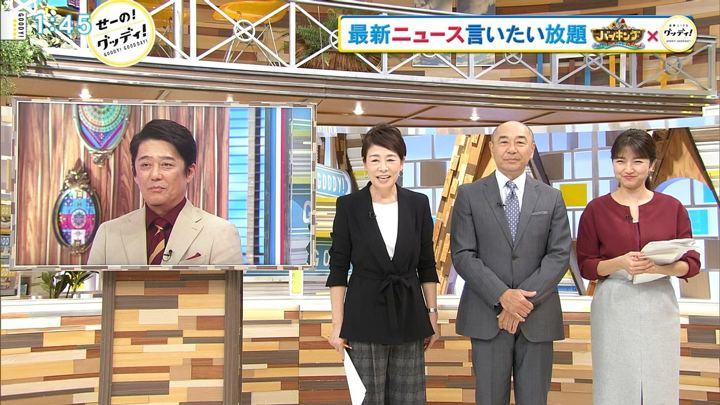 2018年11月06日三田友梨佳の画像02枚目