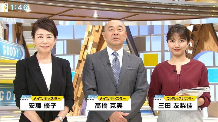 2018年11月06日三田友梨佳の画像05枚目