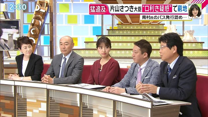 2018年11月06日三田友梨佳の画像07枚目