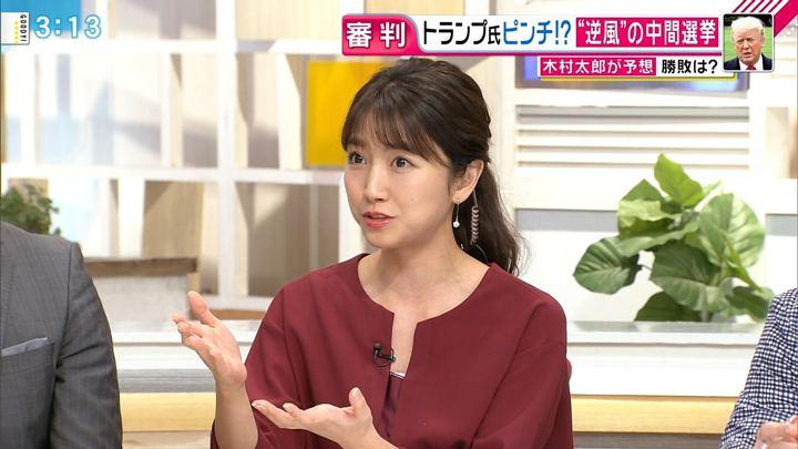 2018年11月06日三田友梨佳の画像11枚目