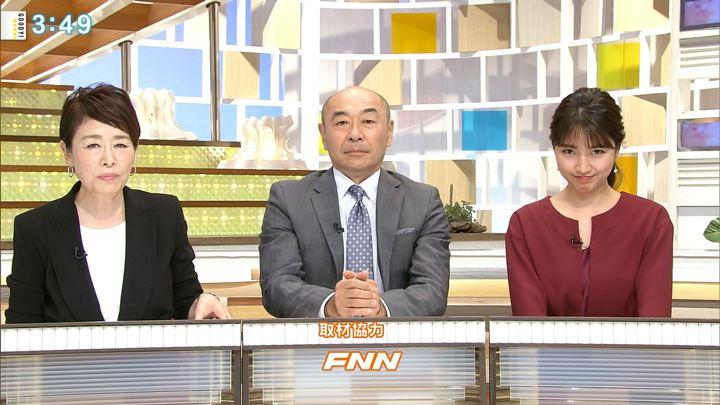 2018年11月06日三田友梨佳の画像23枚目