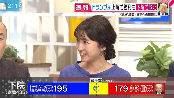 2018年11月07日三田友梨佳の画像07枚目