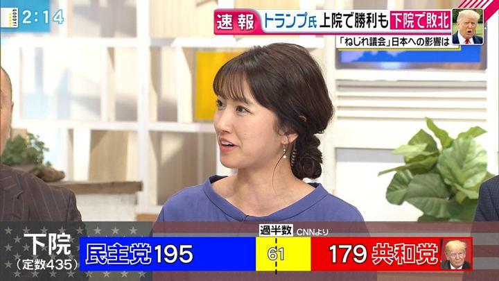 2018年11月07日三田友梨佳の画像08枚目