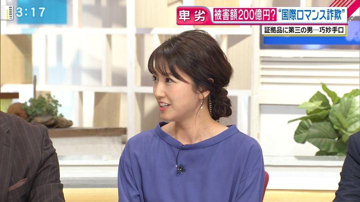 2018年11月07日三田友梨佳の画像11枚目