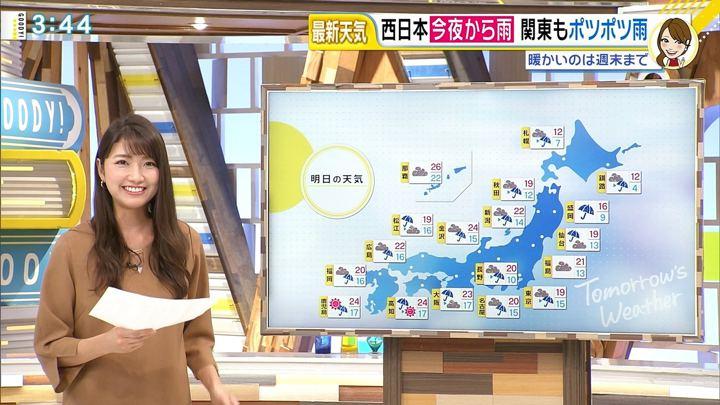 2018年11月08日三田友梨佳の画像09枚目