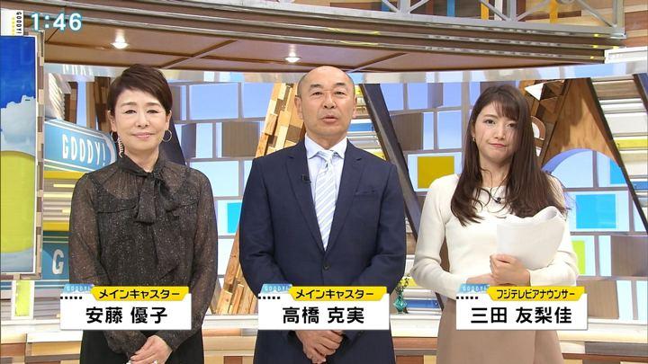 2018年11月09日三田友梨佳の画像03枚目