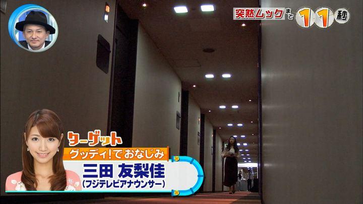 2018年11月10日三田友梨佳の画像01枚目