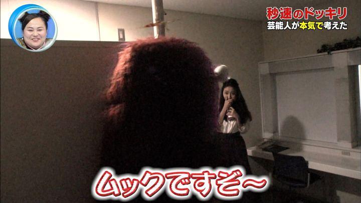 2018年11月10日三田友梨佳の画像09枚目