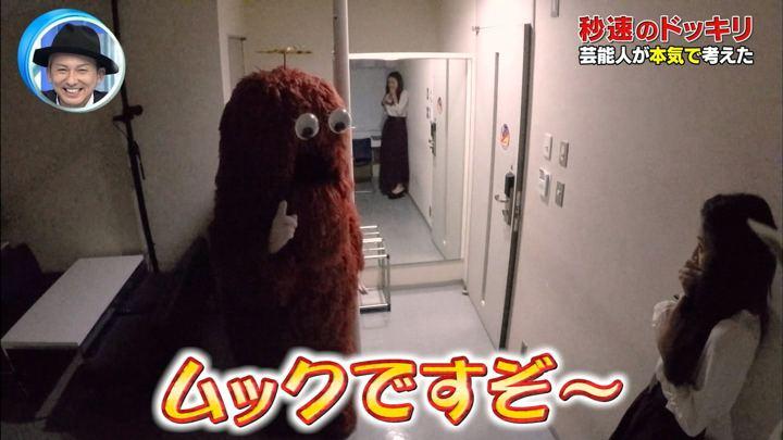 2018年11月10日三田友梨佳の画像11枚目