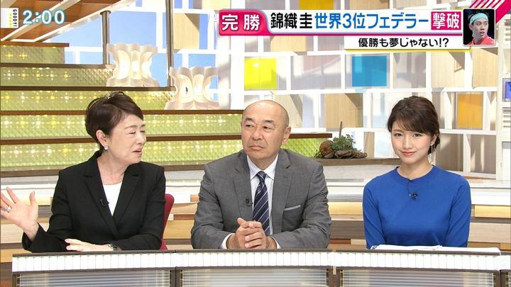 2018年11月12日三田友梨佳の画像07枚目
