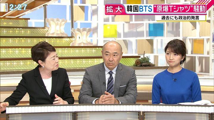 2018年11月12日三田友梨佳の画像09枚目