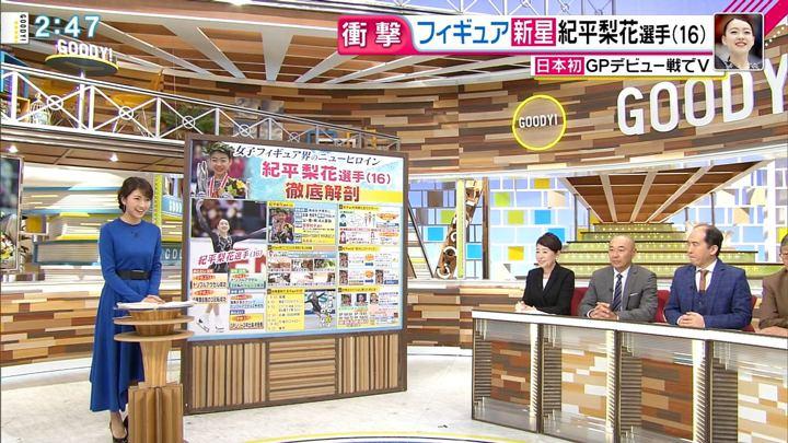 2018年11月12日三田友梨佳の画像13枚目