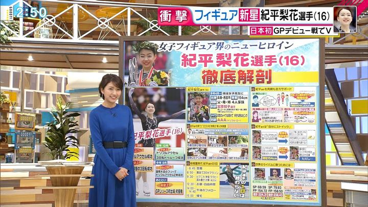 2018年11月12日三田友梨佳の画像16枚目