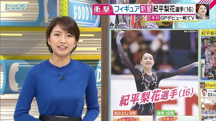 2018年11月12日三田友梨佳の画像22枚目