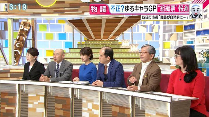 2018年11月12日三田友梨佳の画像24枚目