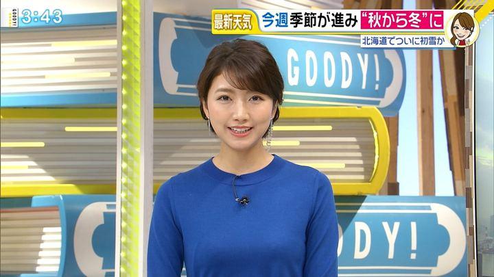 2018年11月12日三田友梨佳の画像31枚目