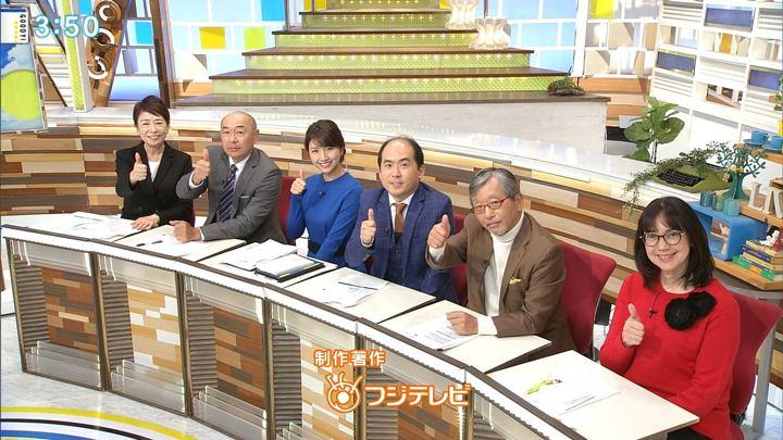 2018年11月12日三田友梨佳の画像39枚目