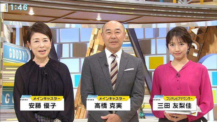 2018年11月14日三田友梨佳の画像04枚目
