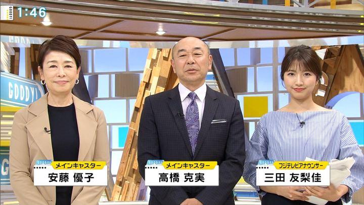 2018年11月16日三田友梨佳の画像04枚目