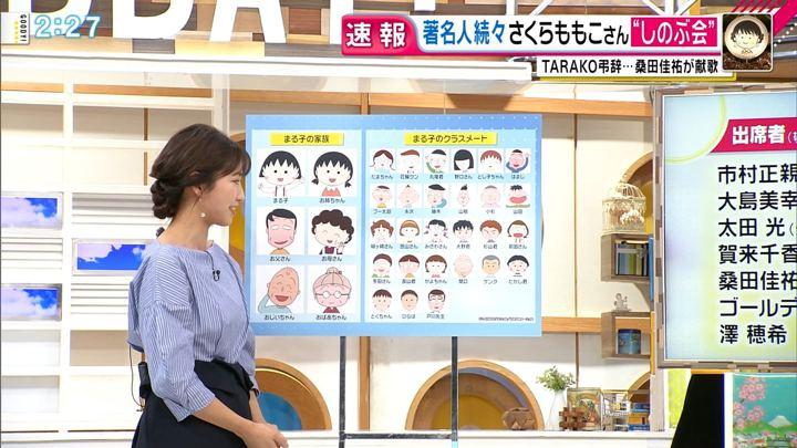 2018年11月16日三田友梨佳の画像06枚目