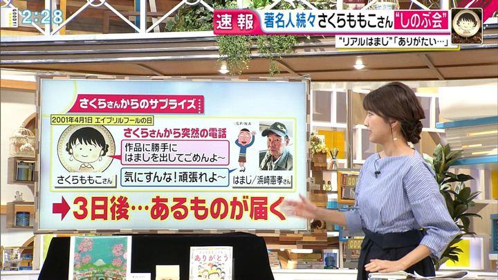 2018年11月16日三田友梨佳の画像07枚目