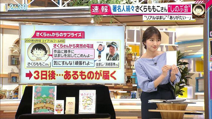 2018年11月16日三田友梨佳の画像08枚目