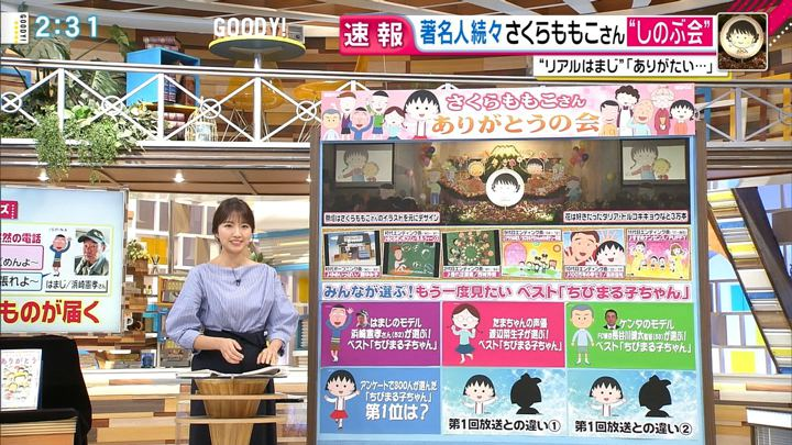 2018年11月16日三田友梨佳の画像09枚目