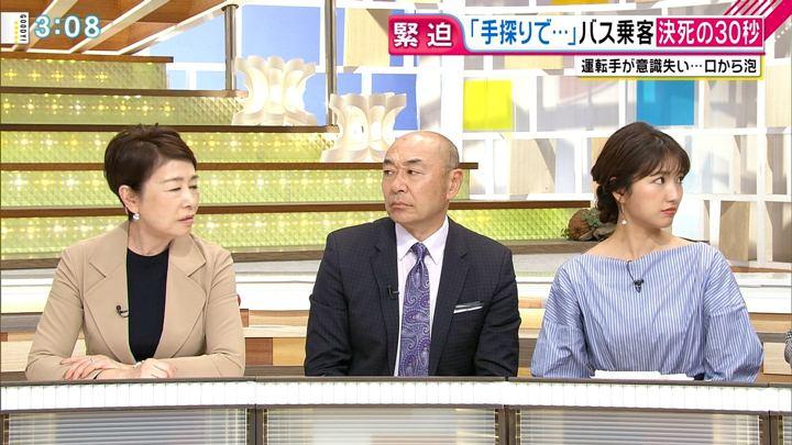 2018年11月16日三田友梨佳の画像12枚目