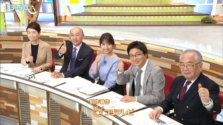 2018年11月16日三田友梨佳の画像30枚目