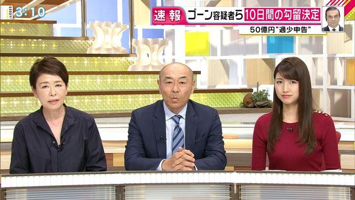 2018年11月21日三田友梨佳の画像05枚目