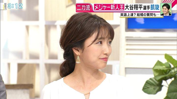 2018年11月22日三田友梨佳の画像13枚目
