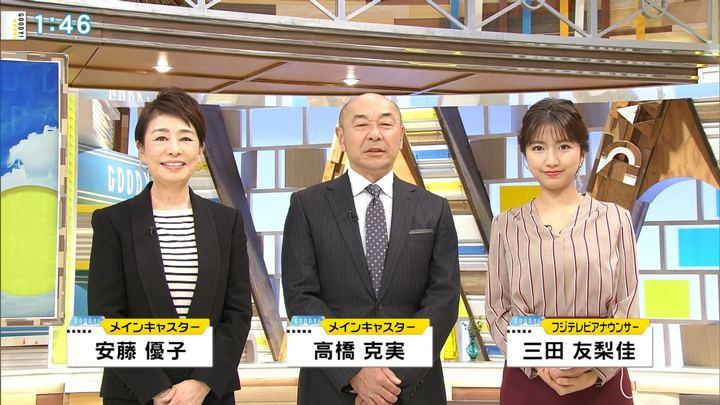 2018年11月23日三田友梨佳の画像03枚目