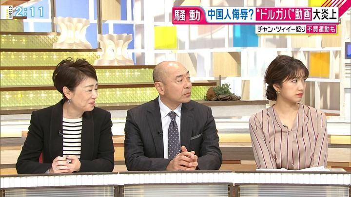 2018年11月23日三田友梨佳の画像06枚目