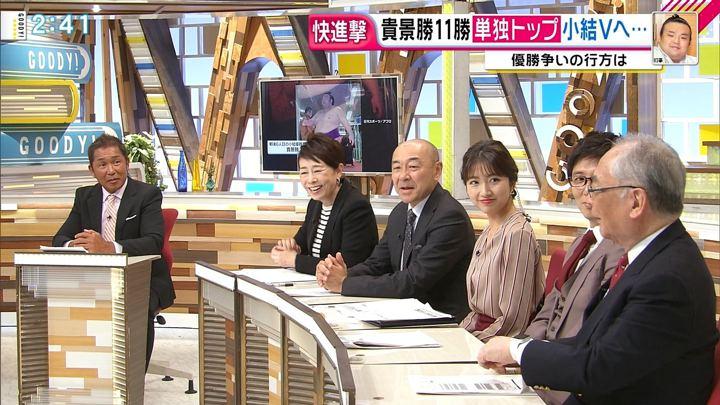 2018年11月23日三田友梨佳の画像09枚目