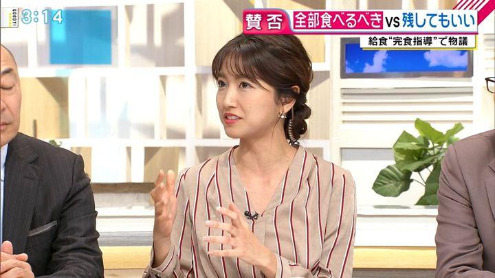 2018年11月23日三田友梨佳の画像11枚目