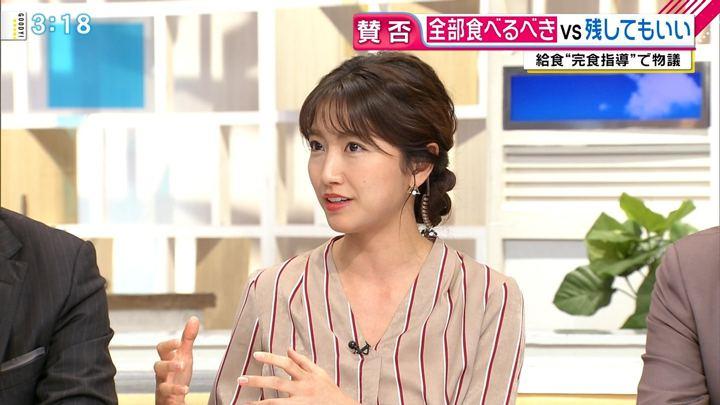 2018年11月23日三田友梨佳の画像15枚目