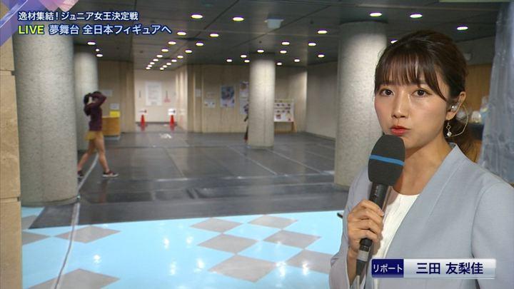 2018年11月25日三田友梨佳の画像06枚目