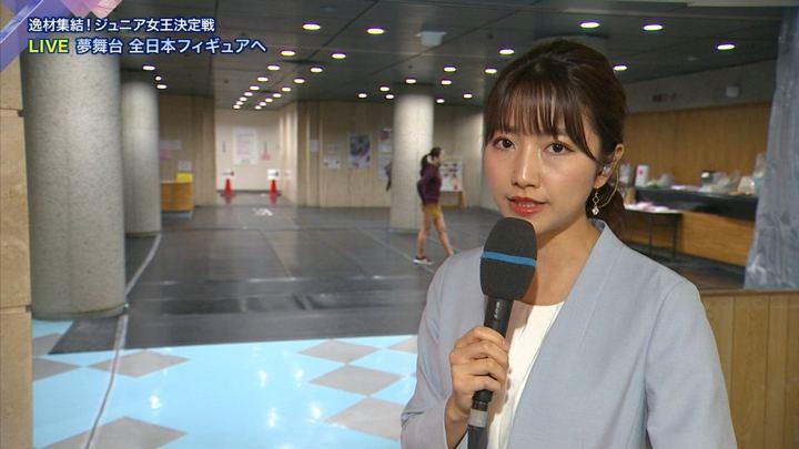 2018年11月25日三田友梨佳の画像07枚目