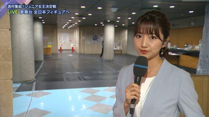 2018年11月25日三田友梨佳の画像09枚目