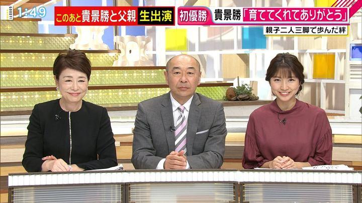 2018年11月26日三田友梨佳の画像08枚目