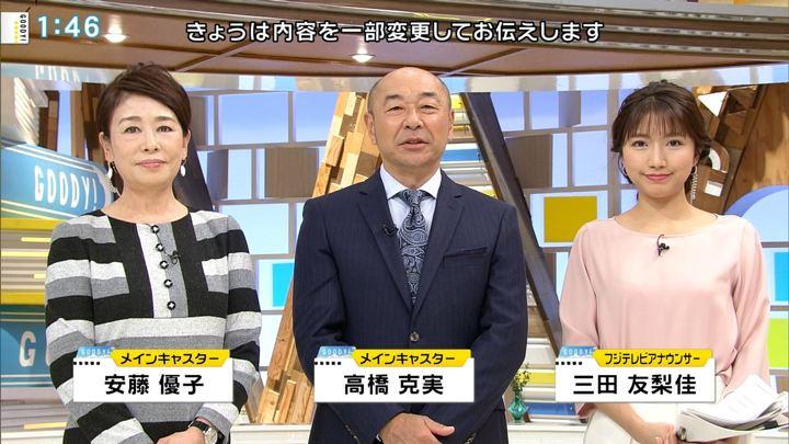 2018年11月27日三田友梨佳の画像06枚目