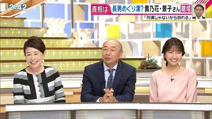 2018年11月27日三田友梨佳の画像08枚目
