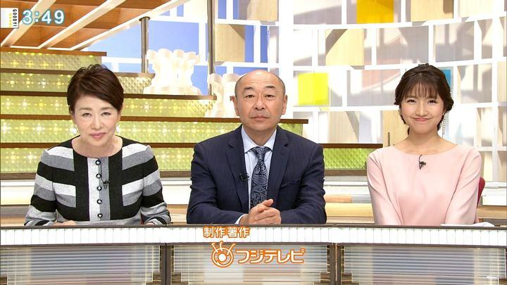 2018年11月27日三田友梨佳の画像33枚目